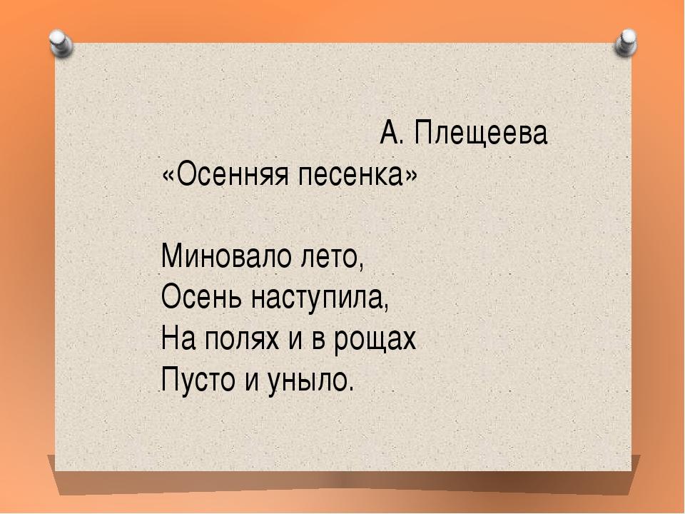 А. Плещеева «Осенняя песенка» Миновало лето, Осень наступила, На полях и в ро...