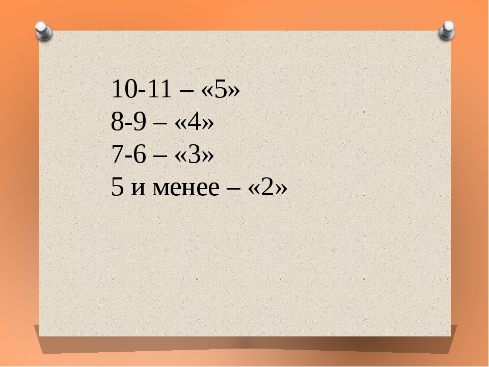 10-11 – «5» 8-9 – «4» 7-6 – «3» 5 и менее – «2»