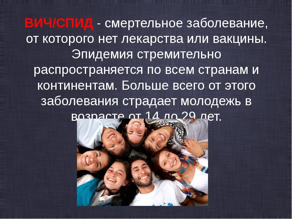 ВИЧ/СПИД - смертельное заболевание, от которого нет лекарства или вакцины. Эп...