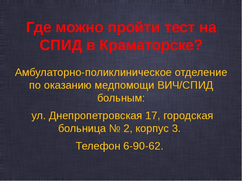 Где можно пройти тест на СПИД в Краматорске? Амбулаторно-поликлиническое отде...