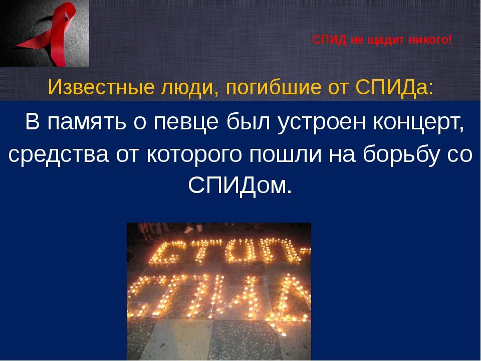 СПИД не щадит никого! Известные люди, погибшие от СПИДа: В память о певце б...