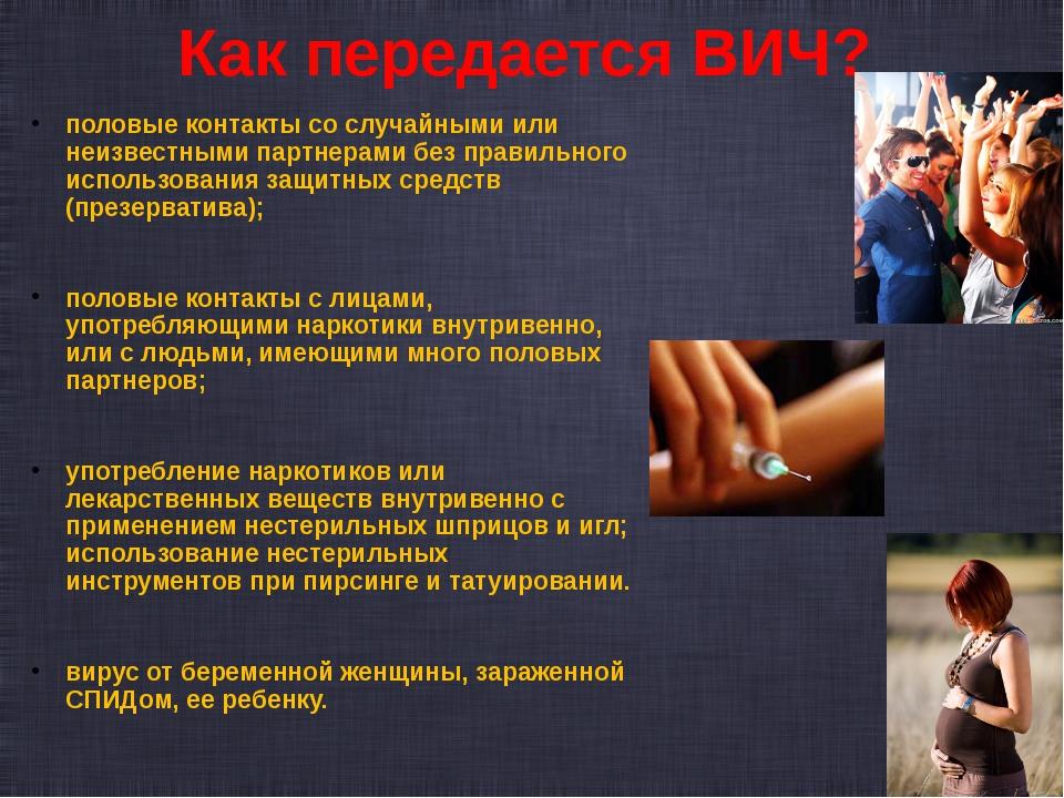 Как передается ВИЧ? половые контакты со случайными или неизвестными партнерам...