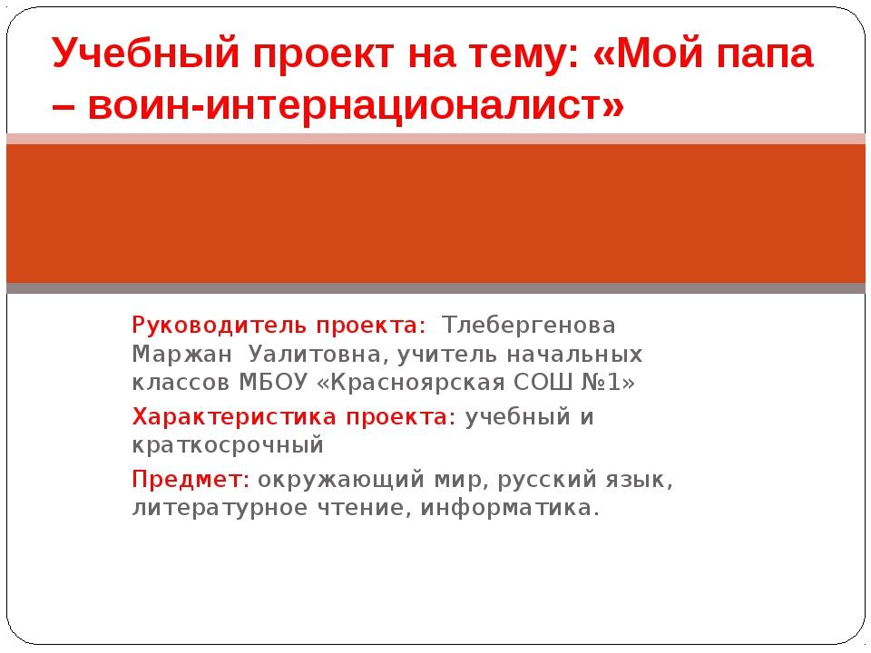 Руководитель проекта: Тлебергенова Маржан Уалитовна, учитель начальных классо...