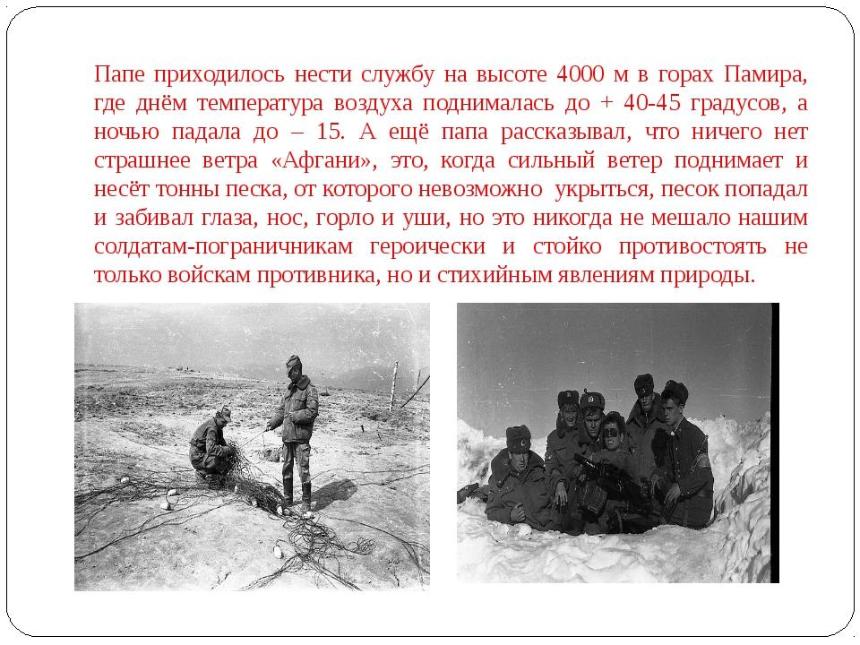 Папе приходилось нести службу на высоте 4000 м в горах Памира, где днём темпе...