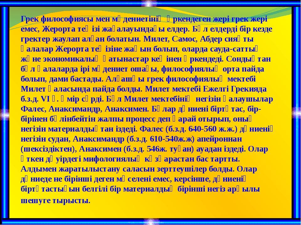 Грек философиясы мен мәдениетінің өркендеген жері грек жері емес, Жерорта тең...