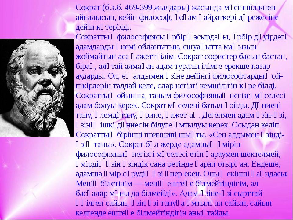 Сократ (б.з.б. 469-399 жылдары) жасында мүсіншілікпен айналысып, кейін филосо...