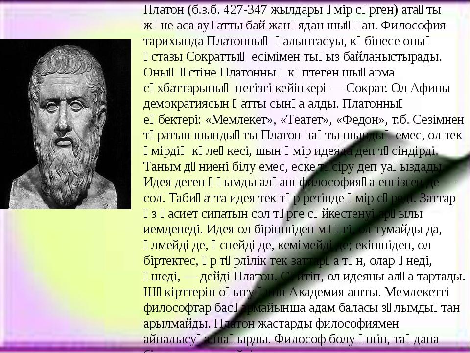 Платон (б.з.б. 427-347 жылдары өмір сүрген) атақты және аса ауқатты бай жанұя...