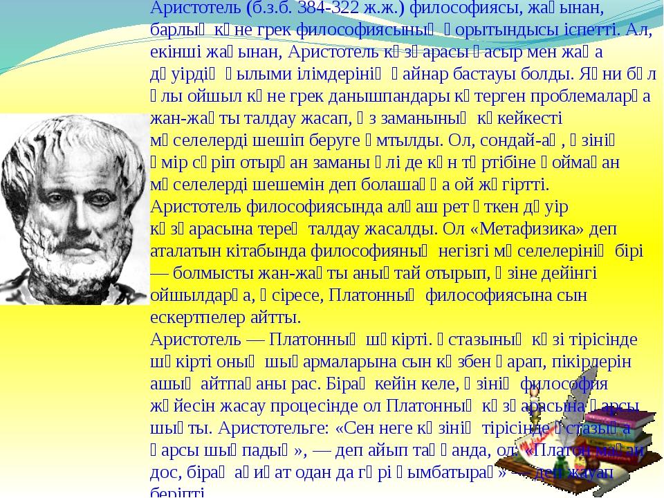 Аристотель (б.з.б. 384-322 ж.ж.) философиясы, жағынан, барлық көне грек филос...