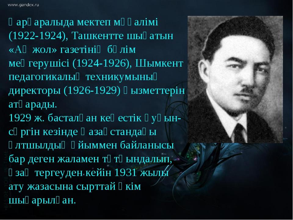 Қарқаралыда мектеп мұғалімі (1922-1924), Ташкентте шығатын «Ақ жол» газетінің...