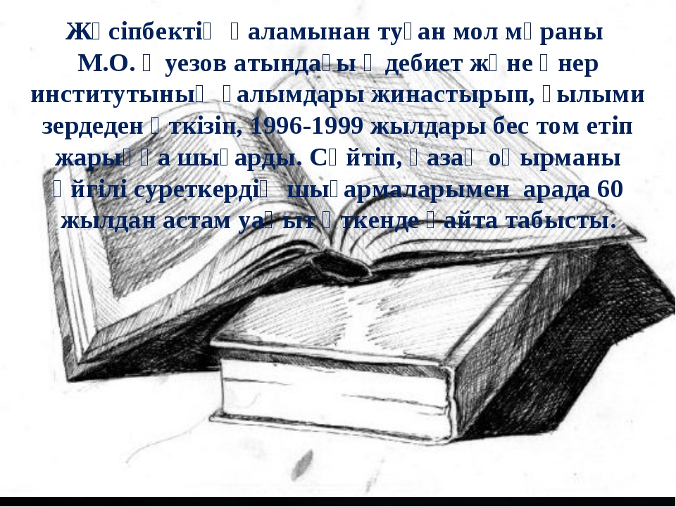 Жүсіпбектің қаламынан туған мол мұраны М.О. Әуезов атындағы Әдебиет және өнер...