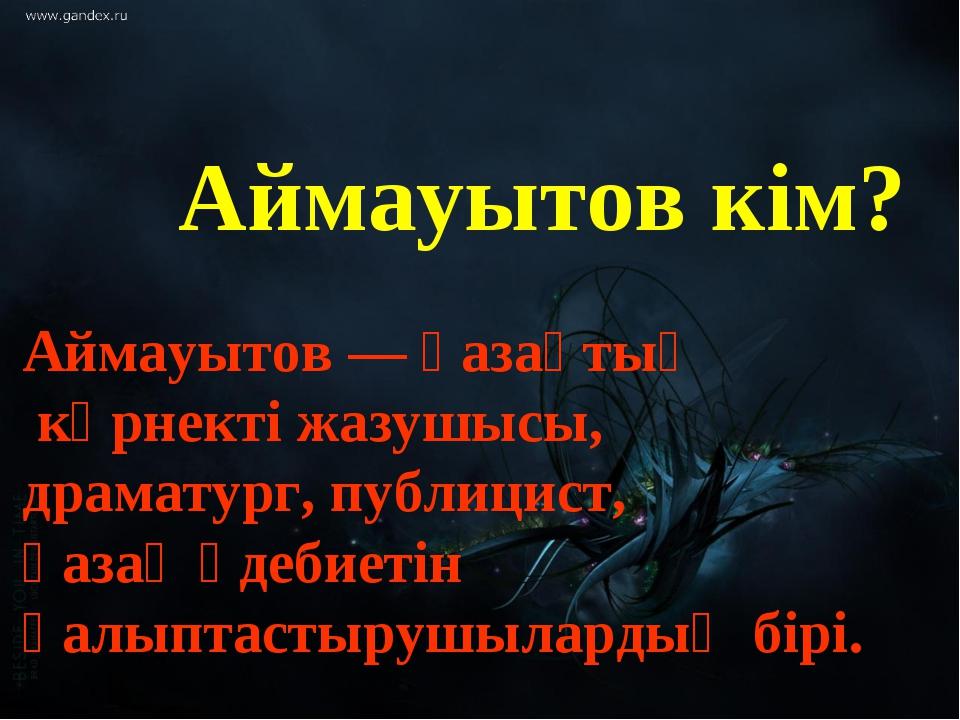 Аймауытов кім? Аймауытов — қазақтың көрнекті жазушысы, драматург, публицист,...