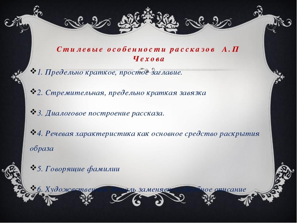 Стилевые особенности рассказов А.П Чехова 1. Предельно краткое, простое загла...