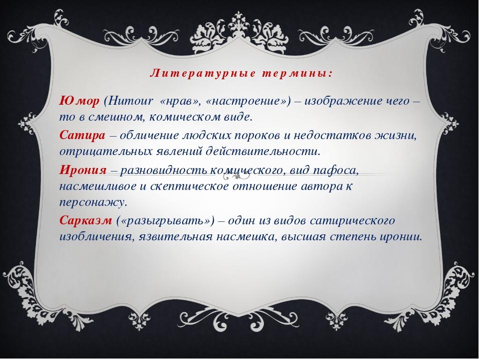 Литературные термины: Юмор (Humour «нрав», «настроение») – изображение чего –...