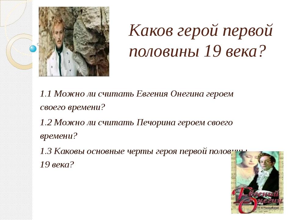 Каков герой первой половины 19 века? 1.1 Можно ли считать Евгения Онегина гер...