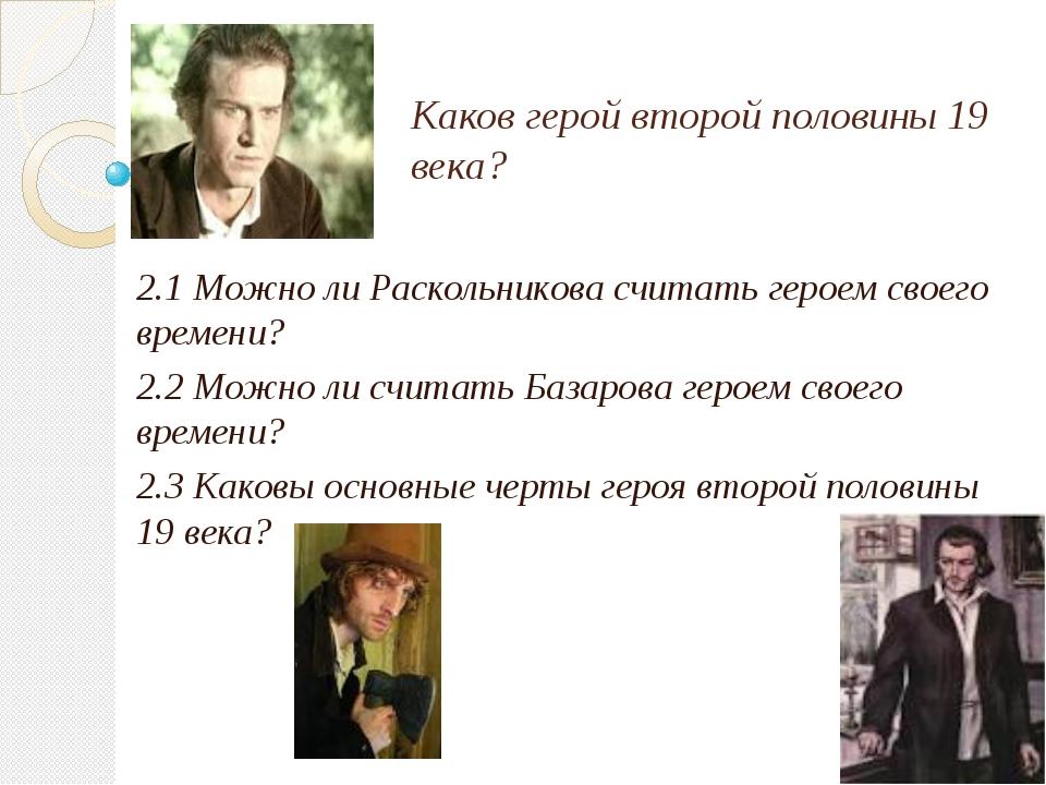 Каков герой второй половины 19 века? 2.1 Можно ли Раскольникова считать герое...