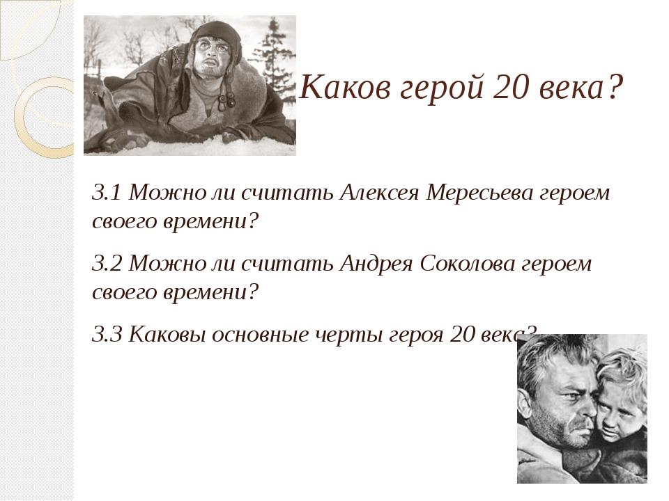 Каков герой 20 века? 3.1 Можно ли считать Алексея Мересьева героем своего вре...