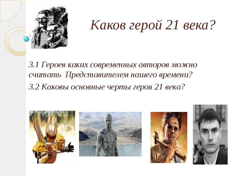 Каков герой 21 века? 3.1 Героев каких современных авторов можно считать Предс...