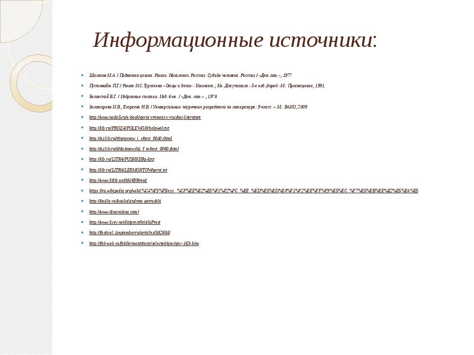 Информационные источники: Шолохов М.А. / Поднятая целина. Роман. Нахаленок. Р...