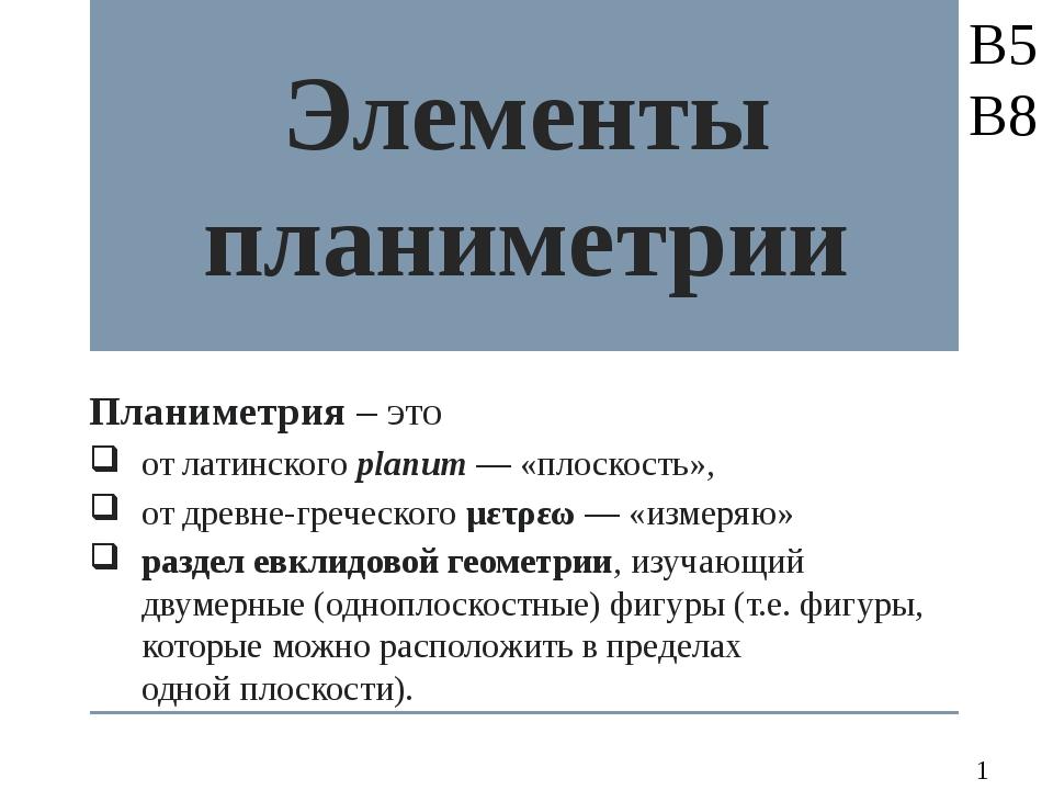 Элементы планиметрии Планиметрия – это отлатинскогоplanum— «плоскость», о...