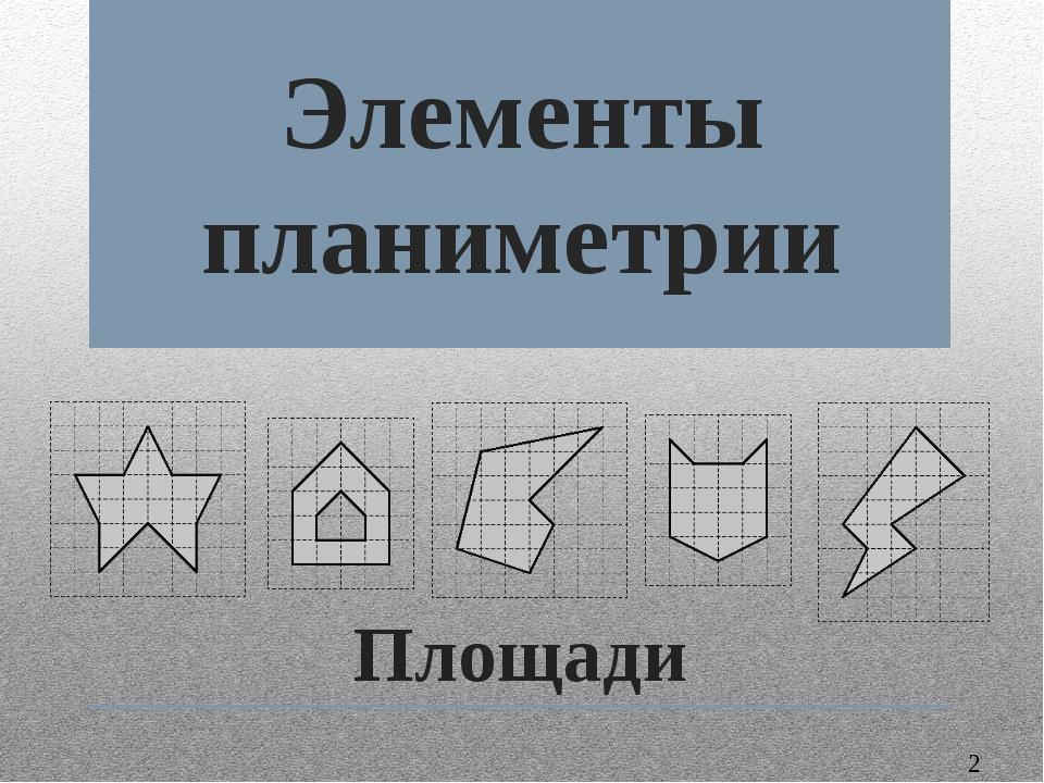 В прямоугольном треугольнике есть прямой угол, равный 900. Сторона напротив п...