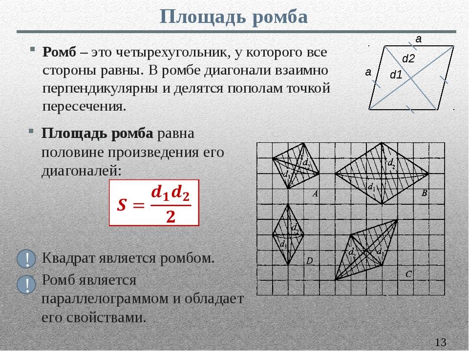 Ромб – это четырехугольник, у которого все стороны равны. В ромбе диагонали в...