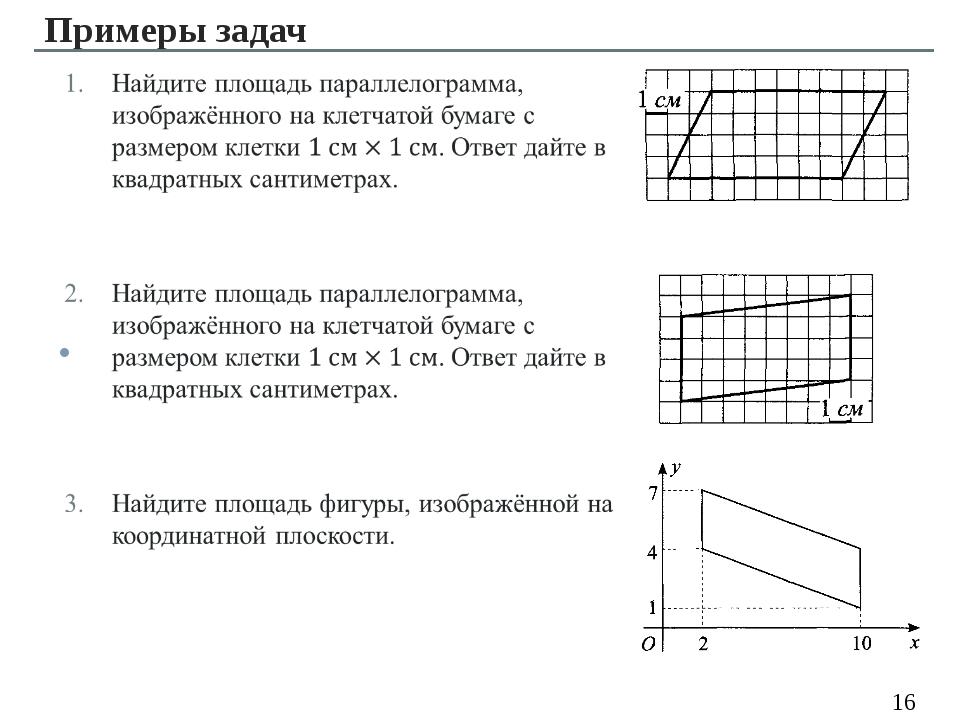 Примеры задач