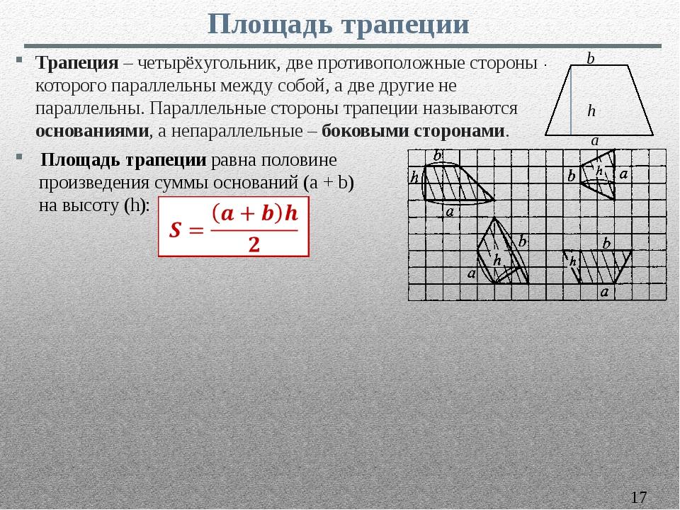 Площадь трапеции a h Трапеция– четырёхугольник, две противоположные стороны...