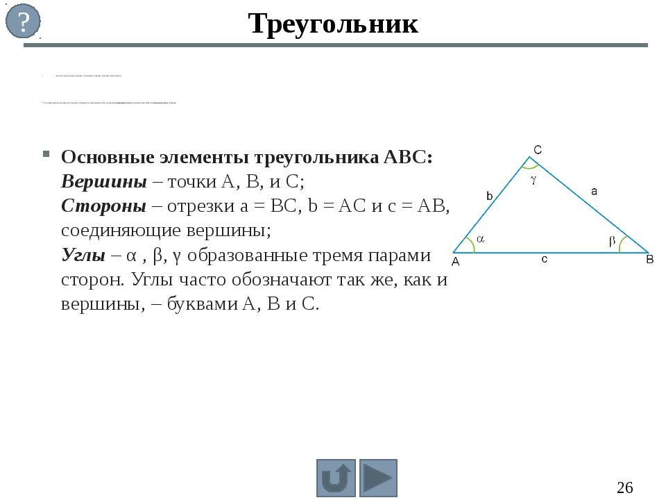 Треуго́льник– многоугольник с тремя сторонами, или замкнутая ломаная, состоя...