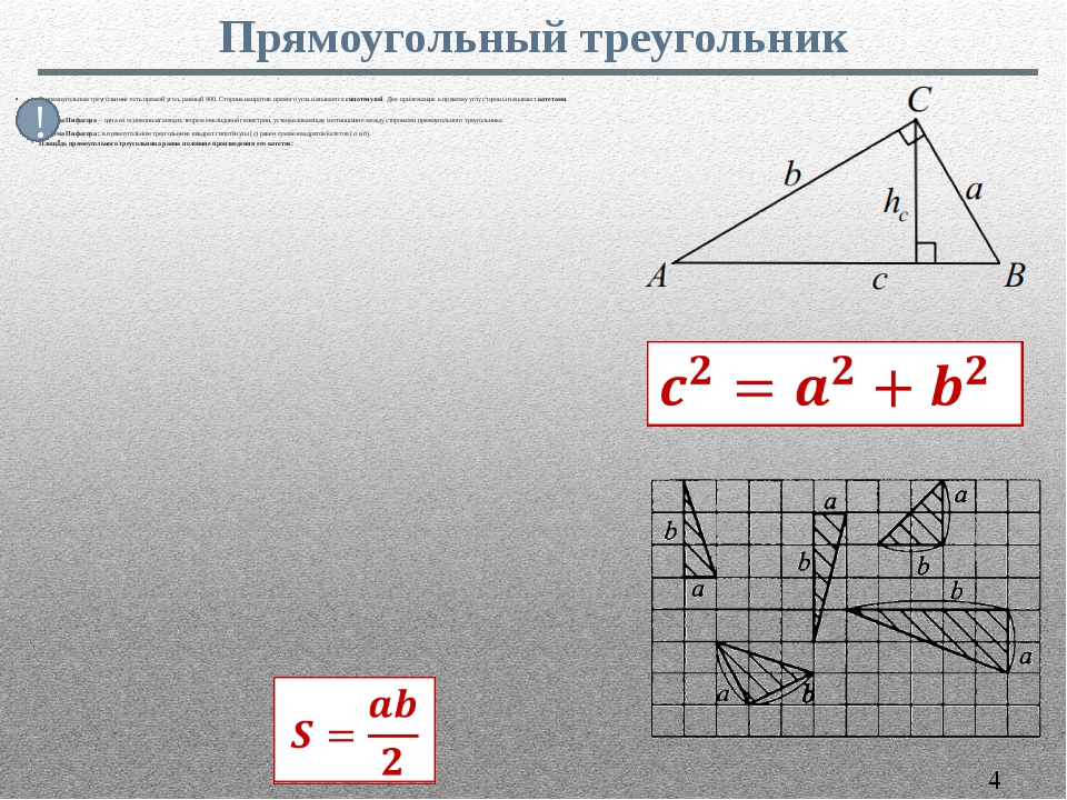 Медиана треугольника (от лат. mediana – «средняя») – это отрезок, соединяющий...
