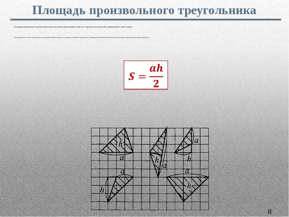 Площадь произвольного треугольника равна половине произведения длины его стор...