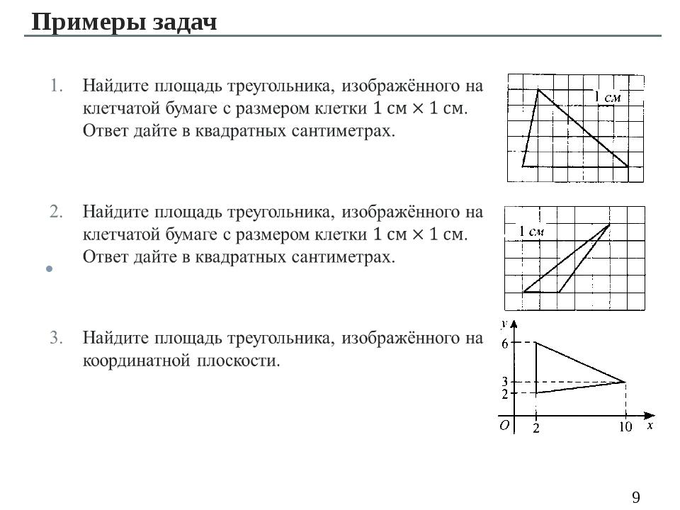Треугольник называют прямоугольным, если у него есть прямой угол. Свойства пр...