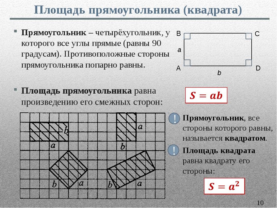 Прямоугольник– четырёхугольник, у которого все углы прямые (равны 90 градуса...