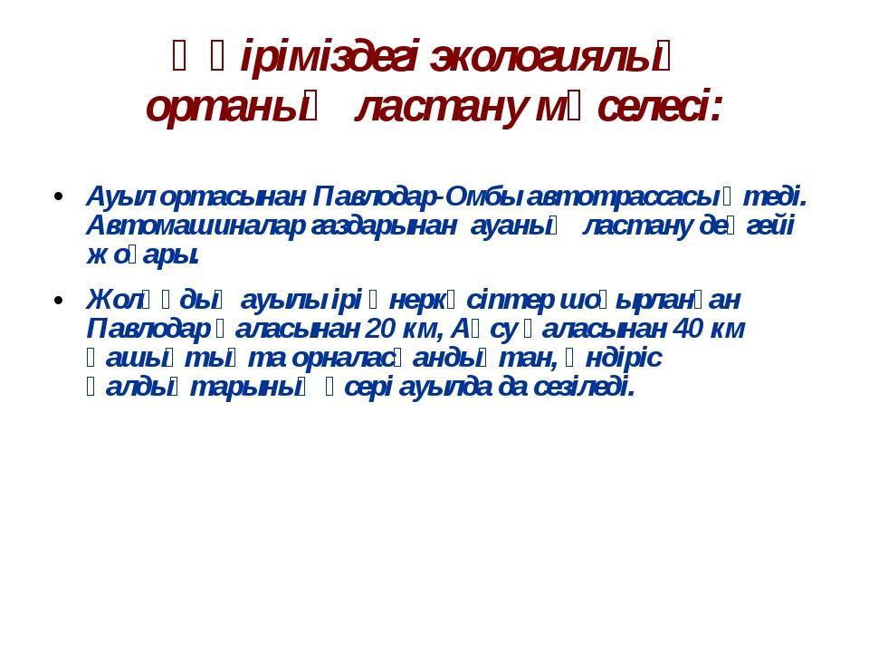 Өңіріміздегі экологиялық ортаның ластану мәселесі: Ауыл ортасынан Павлодар-Ом...