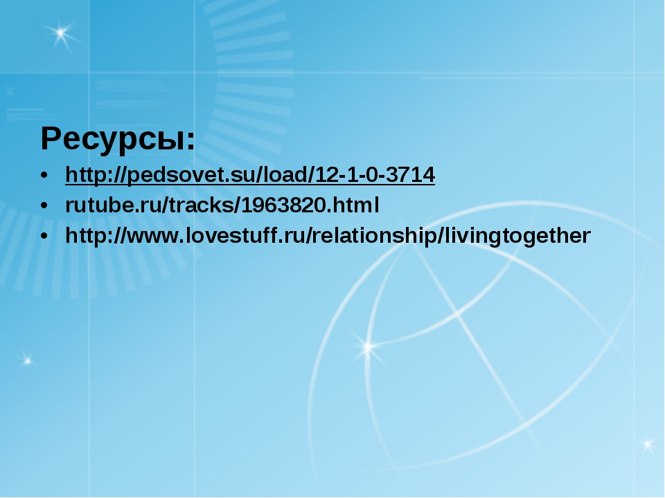 Ресурсы: http://pedsovet.su/load/12-1-0-3714 rutube.ru/tracks/1963820.html ht...