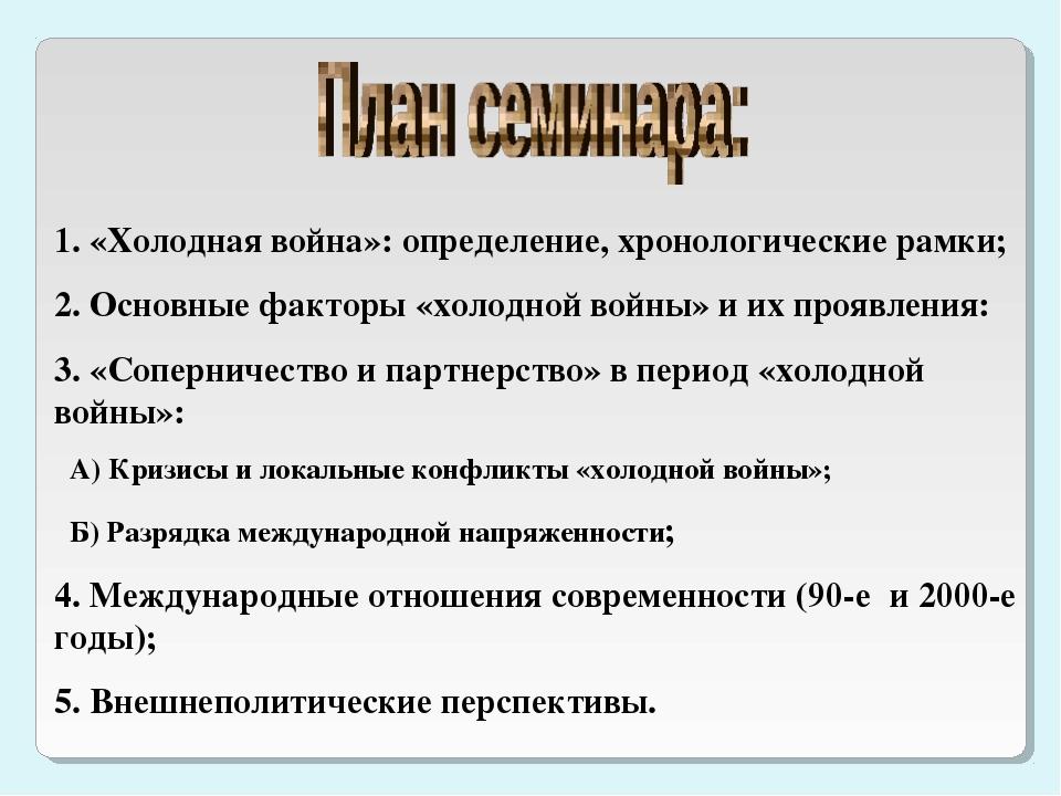 1. «Холодная война»: определение, хронологические рамки; 2. Основные факторы...