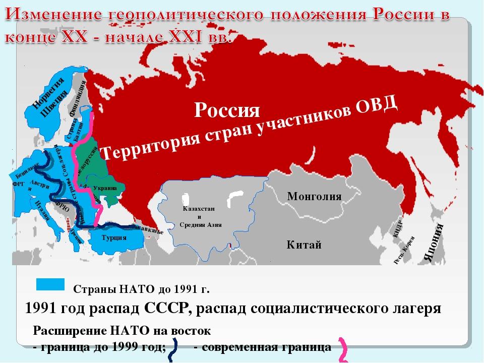 Территория стран участников ОВД Россия Казахстан и Средняя Азия Австрия Стран...