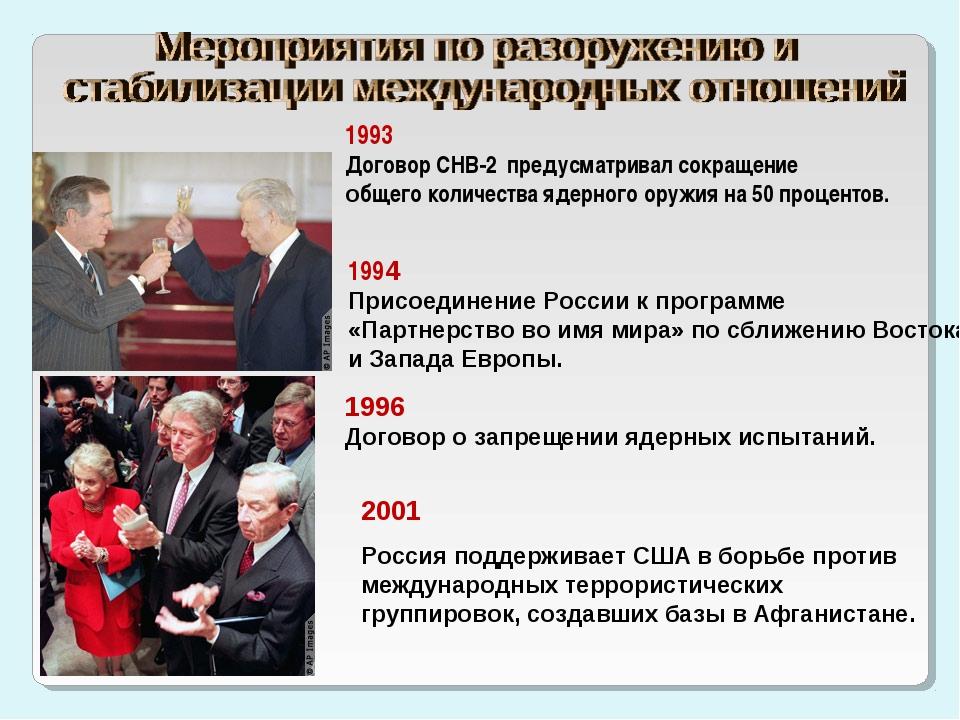 1993 Договор СНВ-2 предусматривал сокращение общего количества ядерного оружи...