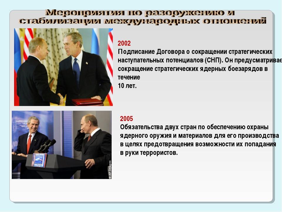 2002 Подписание Договора о сокращении стратегических наступательных потенциа...