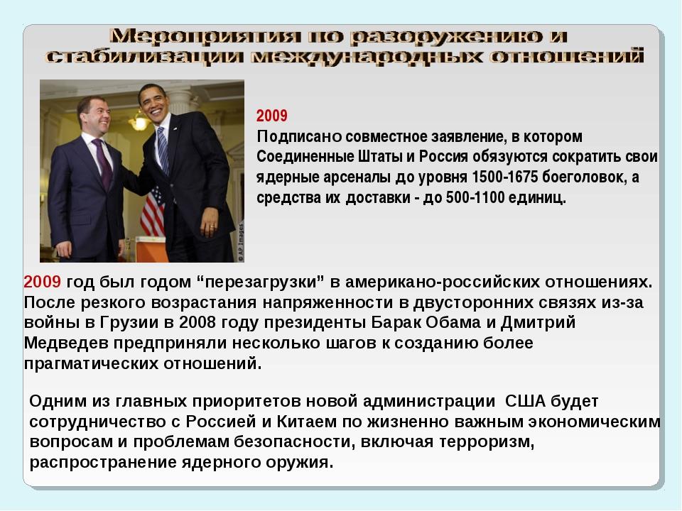 2009 Подписано совместное заявление, в котором Соединенные Штаты и Россия обя...