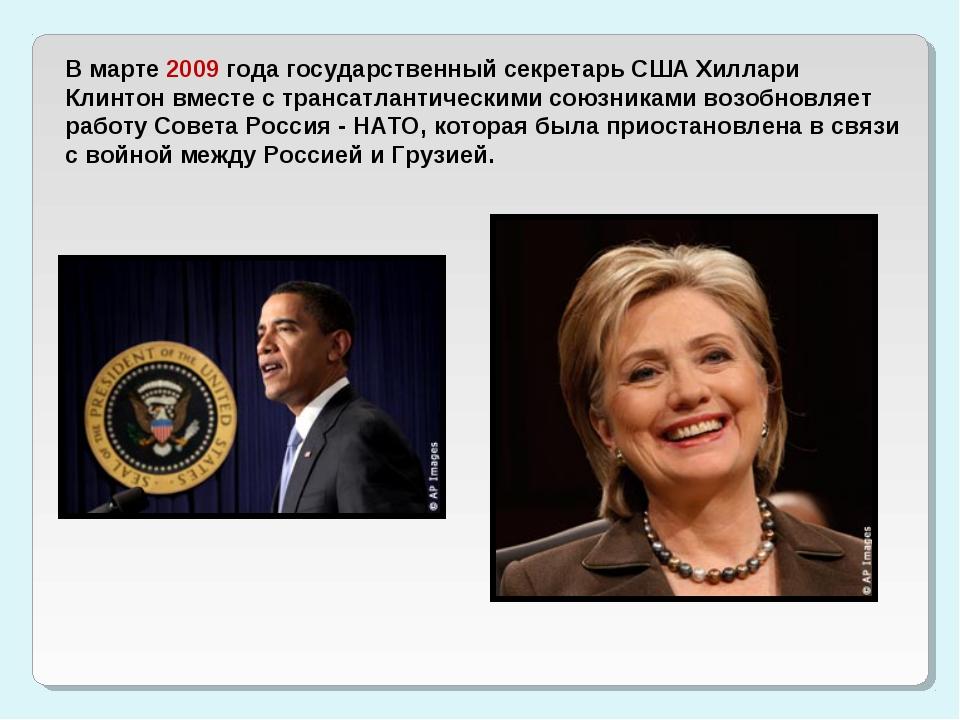 В марте 2009 года государственный секретарь США Хиллари Клинтон вместе с тран...