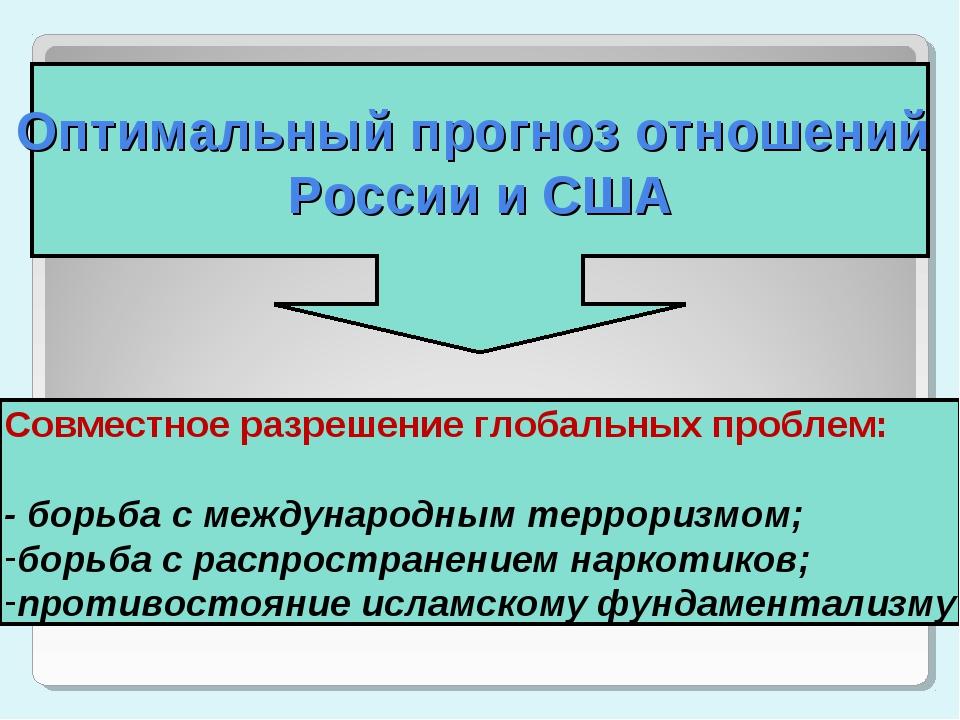 Оптимальный прогноз отношений России и США Совместное разрешение глобальных п...