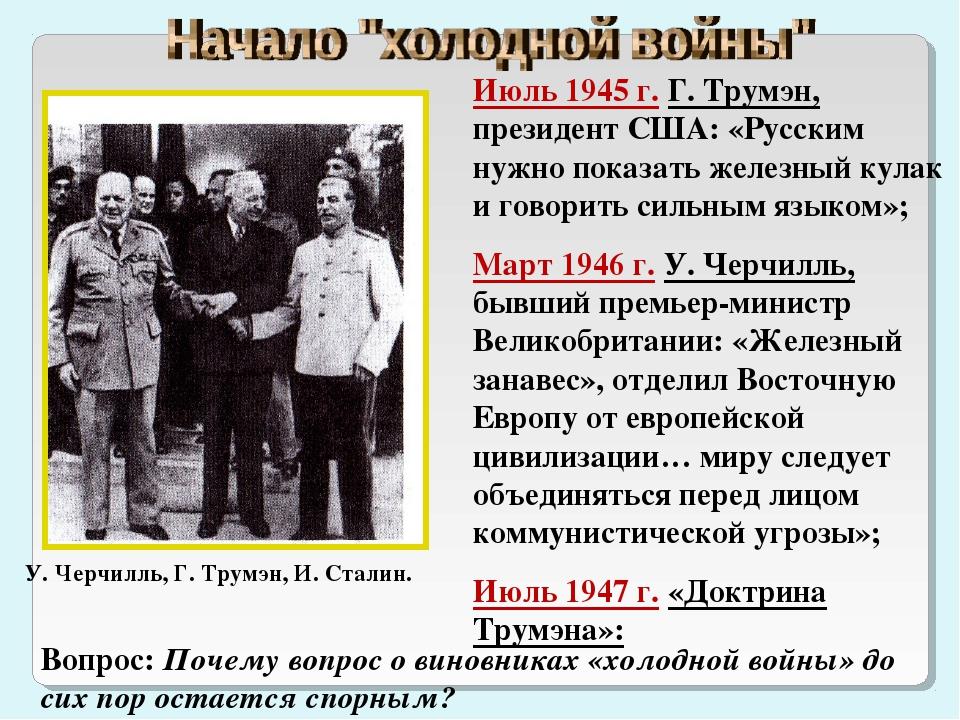 Июль 1945 г. Г. Трумэн, президент США: «Русским нужно показать железный кулак...