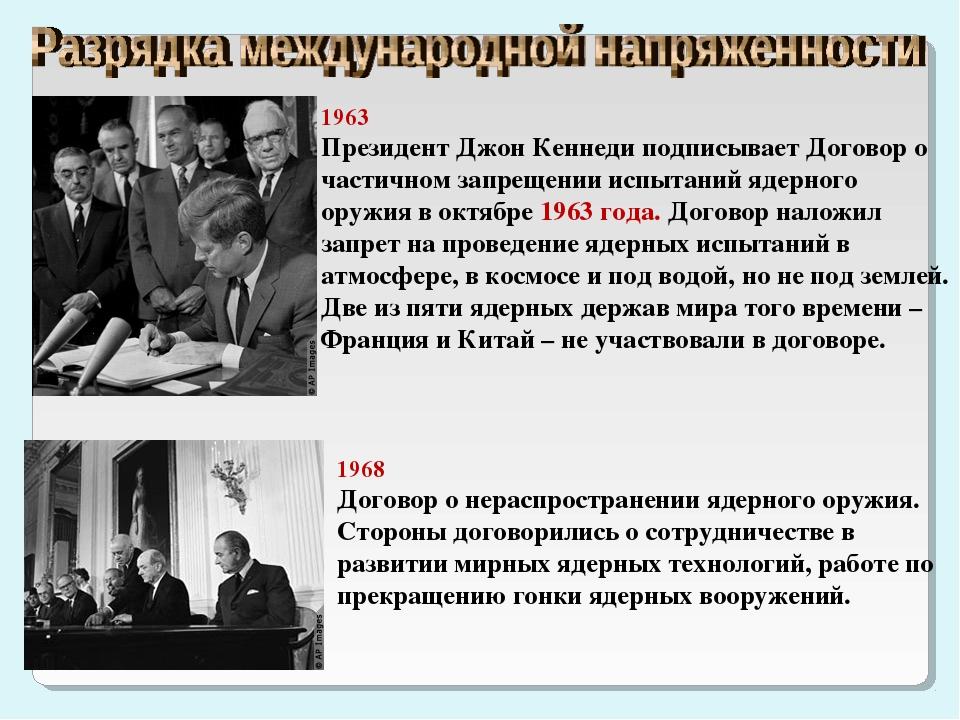 1963 Президент Джон Кеннеди подписывает Договор о частичном запрещении испыта...