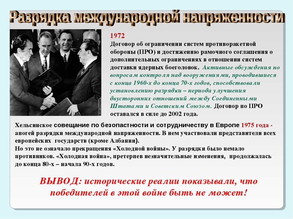 1972 Договор об ограничении систем противоракетной обороны (ПРО) и достижению...