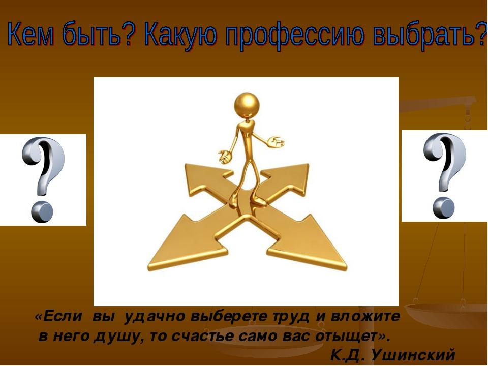 «Если вы удачно выберете труд и вложите  в него душу, то счастье само вас...