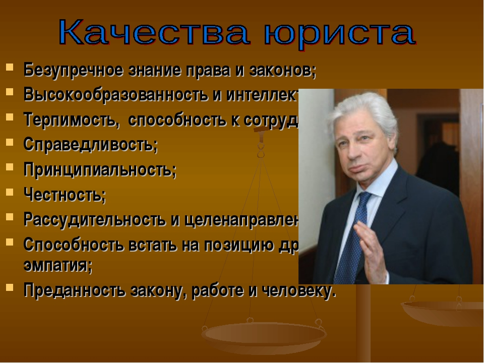 Безупречное знание права и законов; Высокообразованность и интеллектуальность...