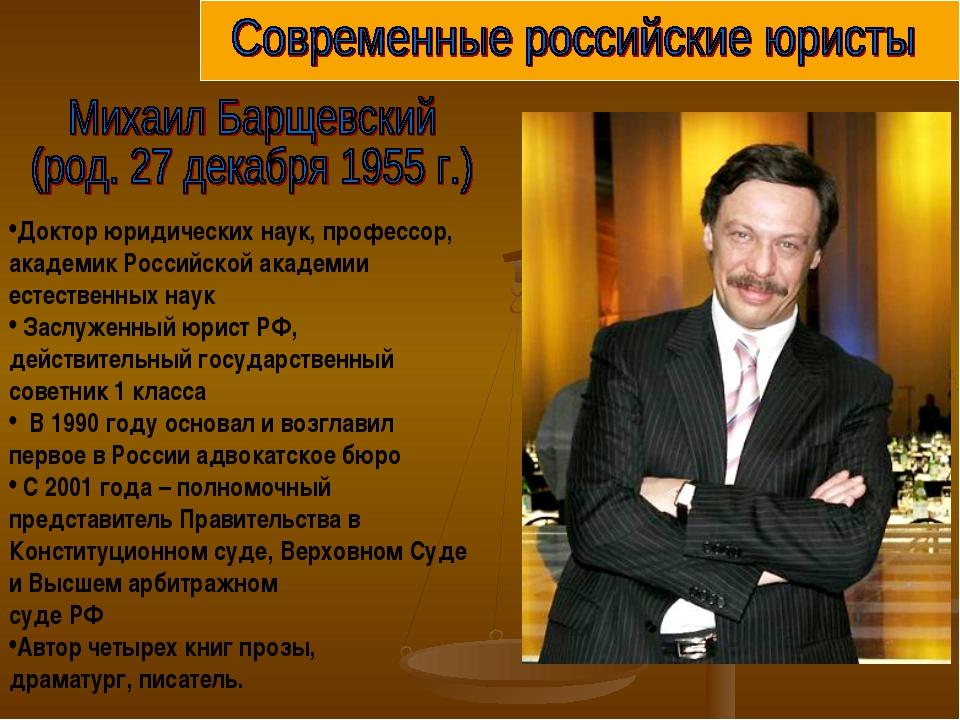 Докторюридическихнаук, профессор, академикРоссийской академии естественных...