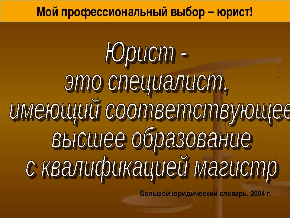 Большой юридический словарь. 2004 г. Мой профессиональный выбор – юрист!
