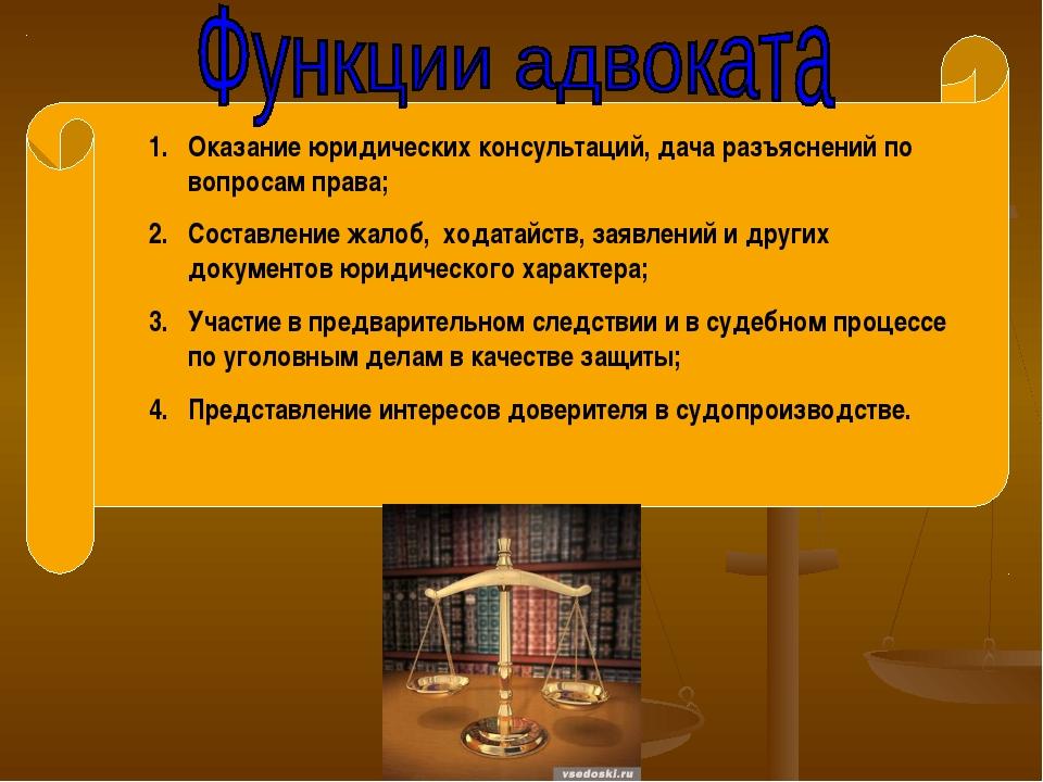 Оказание юридических консультаций, дача разъяснений по вопросам права; Состав...
