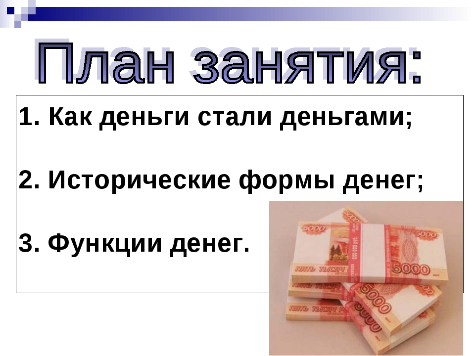 Как деньги стали деньгами; 2. Исторические формы денег; 3. Функции денег.